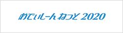 めでぃしーんネット2020
