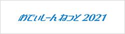 めでぃしーんネット2021