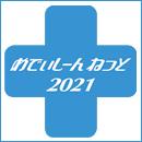 medi2021_130_130