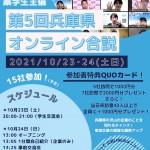 第5回兵庫県オンライン合説